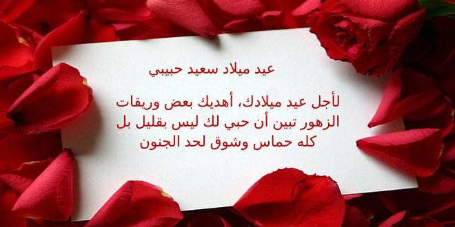 صورة عبارات عيد ميلاد حبيبي , اجمل عبارات عيد ميلاد حبيبى 1194 1