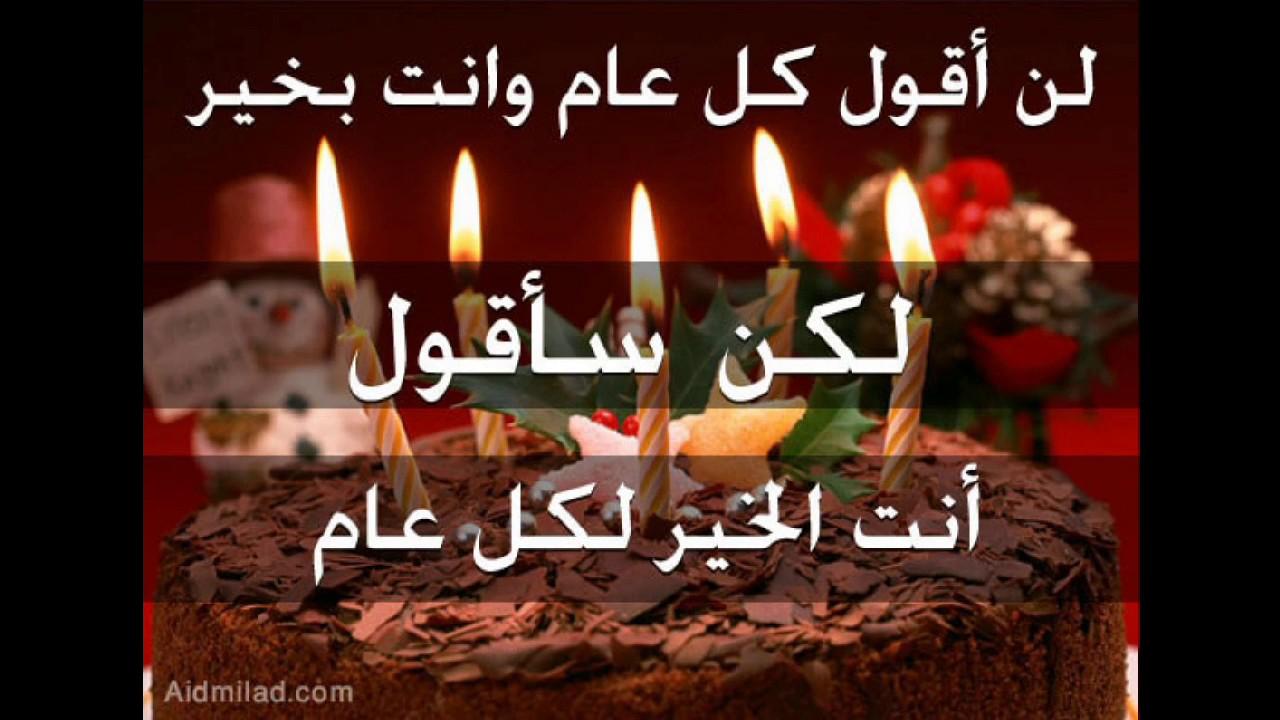 صورة عبارات عيد ميلاد حبيبي , اجمل عبارات عيد ميلاد حبيبى 1194 3