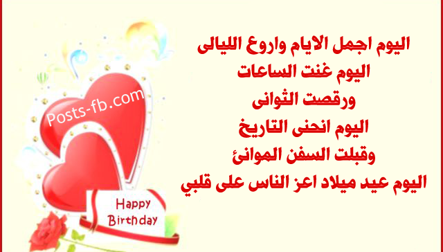 صورة عبارات عيد ميلاد حبيبي , اجمل عبارات عيد ميلاد حبيبى 1194