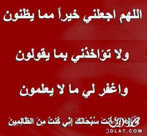 صورة ادعية اسلامية , اجمل الادعيه الاسلاميه