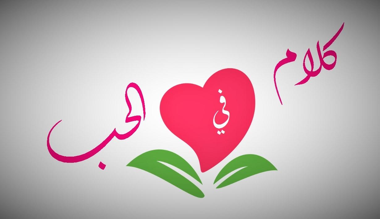 بالصور كلمات حب رومانسية , اجمل كلمات الحب والرومانسيه 1210 8