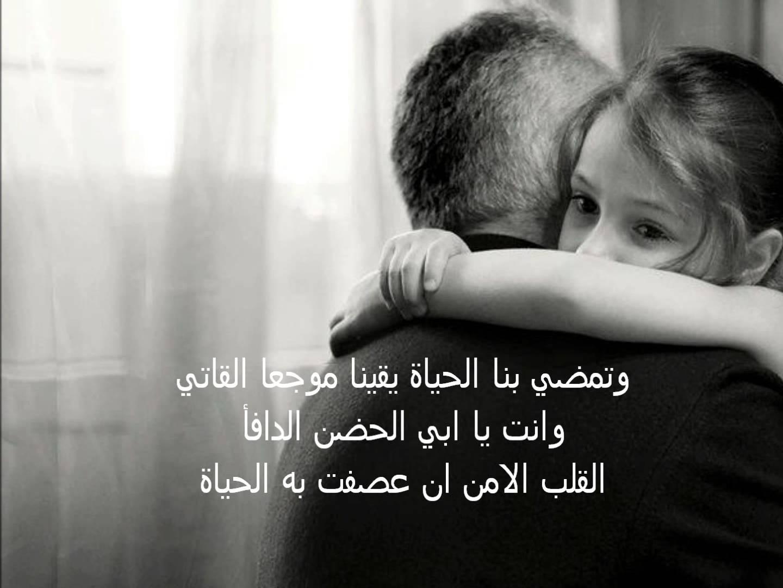 بالصور ابي حبيبي , كلام عن الاب 1228 2