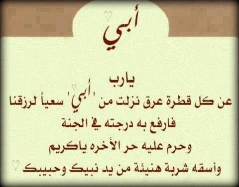 بالصور ابي حبيبي , كلام عن الاب 1228 4
