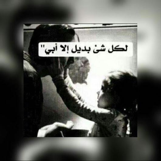 بالصور ابي حبيبي , كلام عن الاب 1228 6