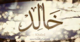 صوره معنى اسم خالد , اسم خالد ومعناه