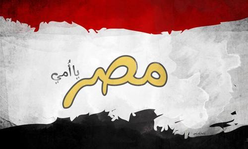 بالصور تعبير عن مصر , اجمل تعبير عن مصر 1249