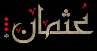 صوره معنى اسم عثمان , تعرف على معنى اسم عثمان