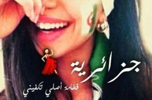 صوره بنات الجزائر , من هم بنات الجزائر