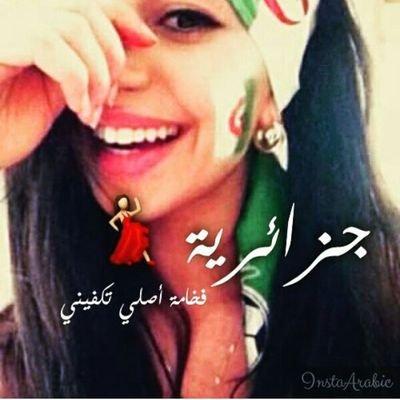 صور بنات الجزائر , من هم بنات الجزائر
