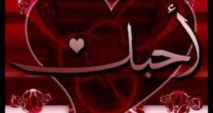 صوره صور كلمة احبك , الحب وكلماته المعبره