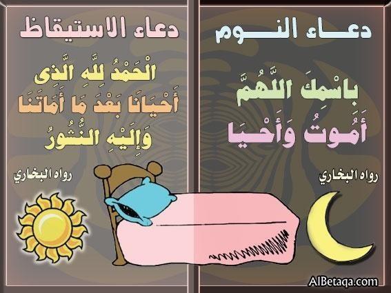 صوره دعاء الاستيقاظ من النوم , ادعية الاستيقاظ من النوم