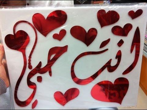 بالصور رسائل حب للزوج , صور رسائل حب الزوج 1398 7