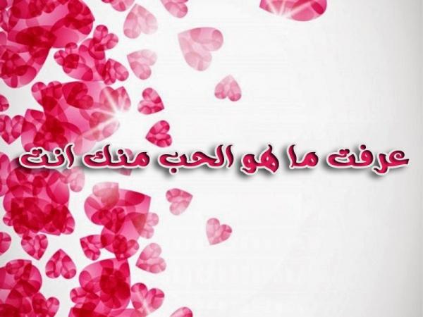 بالصور رسائل حب للزوج , صور رسائل حب الزوج 1398 9