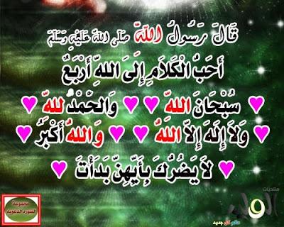 بالصور صور كلام الله , اجمل كلام الله 1404 2