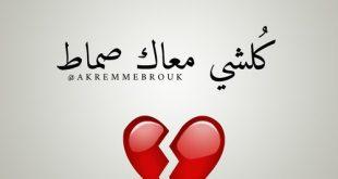 صورة صور قلب مكسور , صور قلوب مكسوره