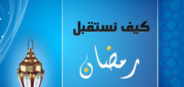 صور كيف نستقبل رمضان , ازاى تستعد لرمضان وتستقبله