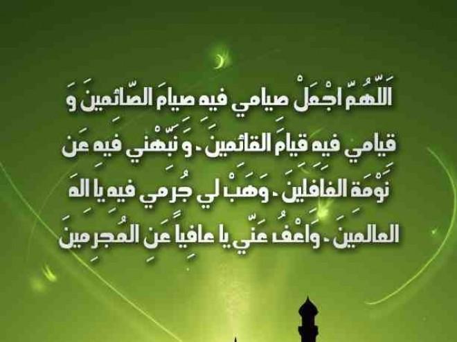صورة ادعية رمضان مكتوبة , اجمل الادعية الدينية