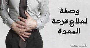 صوره اعراض قرحة المعدة , قرحة المعده اعراضها وعلاجها