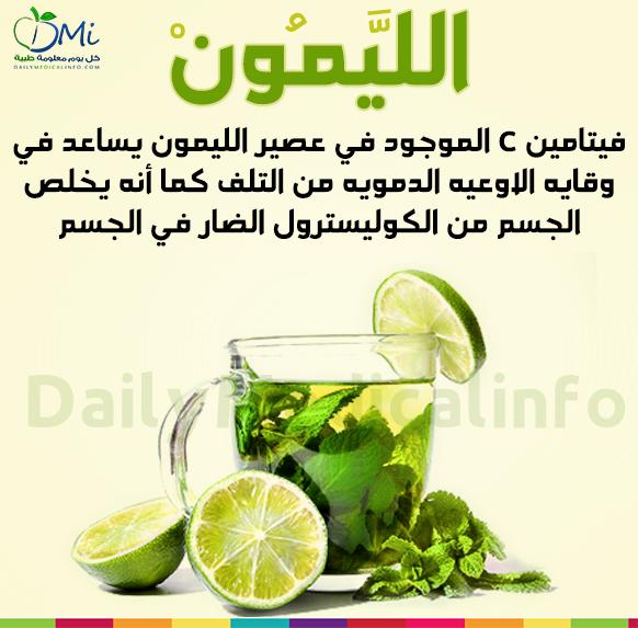 صورة فوائد الليمون , تعرف على فوائد الليمون واستخداماته 1590