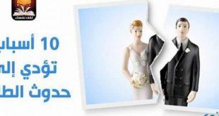 صوره اسباب فشل الزواج , اسباب شائعه لفشل الزواج