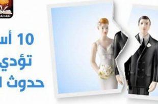 صور اسباب فشل الزواج , اسباب شائعه لفشل الزواج
