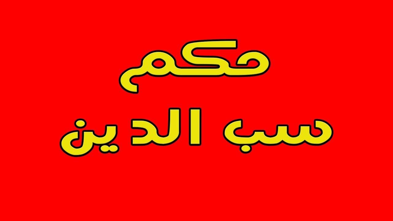 صورة حكم سب الدين , تعرف على حكم سب الدين