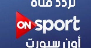 صوره تردد قناة on sport عربسات , قناة الرياضة