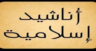 صوره اغاني دينية اسلامية , اروع و احلى الاناشيد الاسلامية