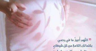 صوره ادعية تسهيل الولاده , افضل دعاء لتسهيل الولاده دعاء مستجاب باذن الله