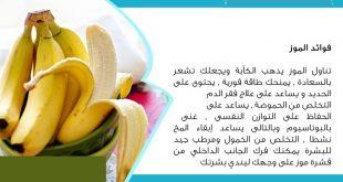 فوائد الموز , فاكهة الموز اللذيذة