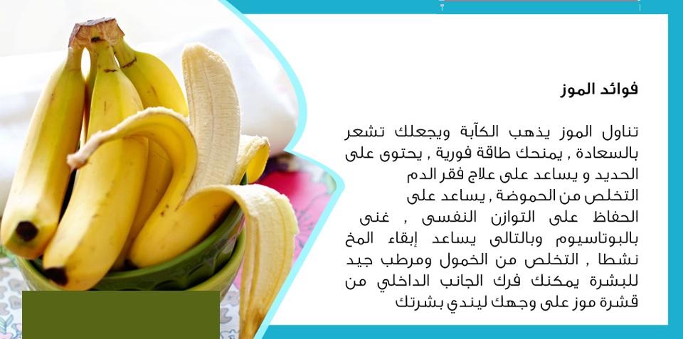 صورة فوائد الموز , فاكهة الموز اللذيذة