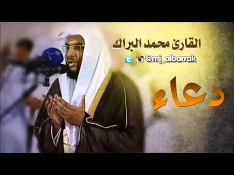 بالصور دعاء محمد البراك , الدعاء المستجاب 2308 2