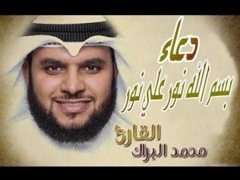 بالصور دعاء محمد البراك , الدعاء المستجاب 2308 6