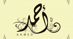 صوره اجمل الاسماء العربية , احلى و اجدد اسم عربى