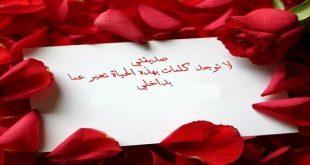 صوره رسالة الى صديقتي , اجمل الكلمات لصديقتي