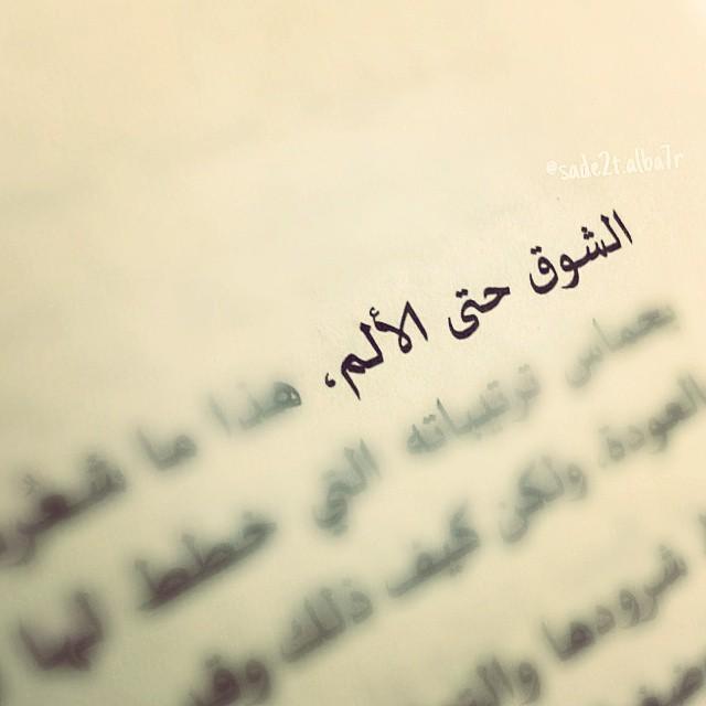 بالصور اشعار حب وشوق , اجمل الاشعار للشوق 2585 6