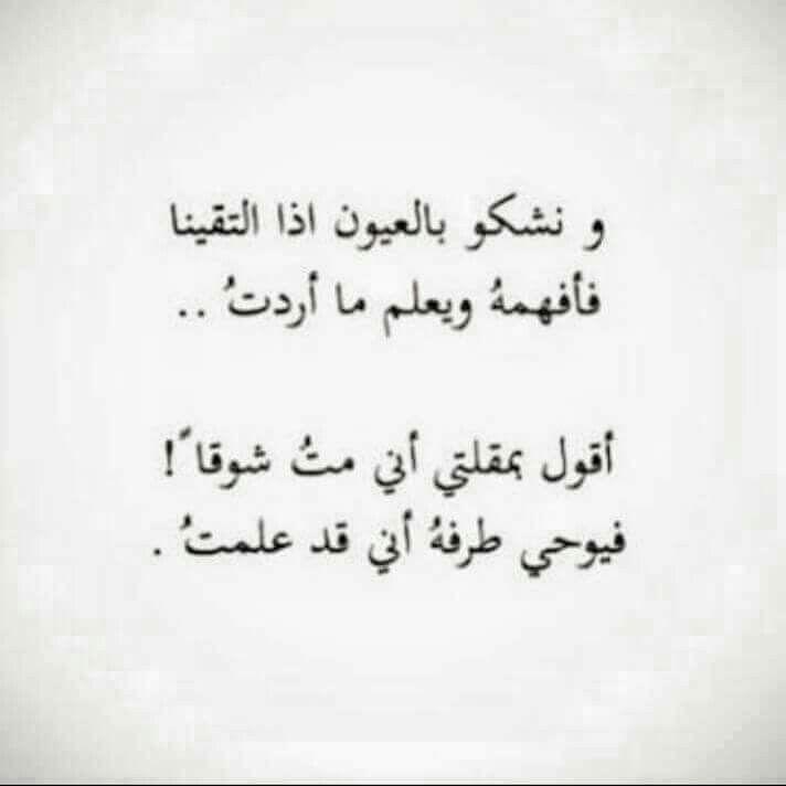 بالصور اشعار حب وشوق , اجمل الاشعار للشوق 2585 7