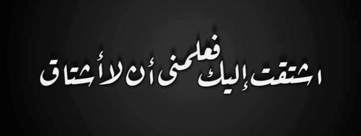 بالصور اشعار حب وشوق , اجمل الاشعار للشوق 2585