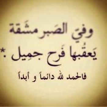 صورة دعاء الفرج مكتوب , نشيد الفرج
