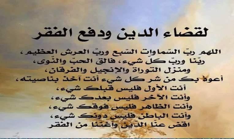 صوره دعاء قضاء الدين / دعاء لسد الدين