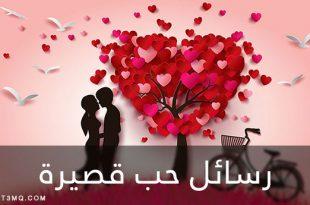 صورة رسائل حب قصيرة , رسائل حب رائعه