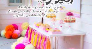 اجمل صور للعيد , صور فرحة العيد