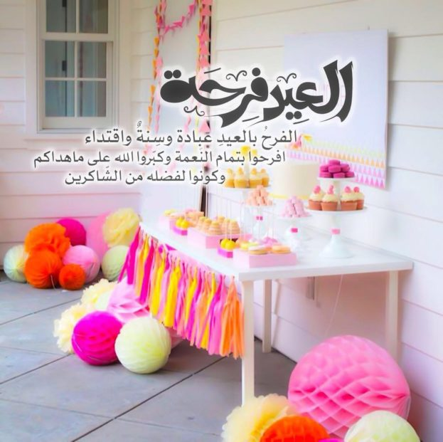 صورة اجمل صور للعيد , صور فرحة العيد