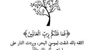 صوره كلمات دينيه مؤثره جدا ولها معنى جميل , عبارة دينية جميله المعنى