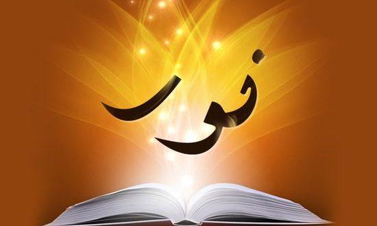 صور معنى اسم نور , المعاني الموجودة وراء اسم نور