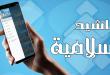 بالصور اناشيد اسلامية روعة , اناشيد دينية اسلامية 3216 1 110x75