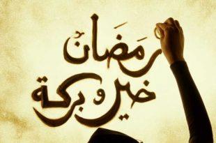 بالصور تكون في ليالي رمضان , خير شهر رمضان 3235 3 310x205