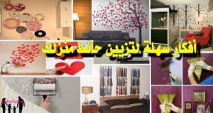 بالصور تزيين المنزل , افكار جديدة ومميزة لتزيين البيت 3312 3 310x165