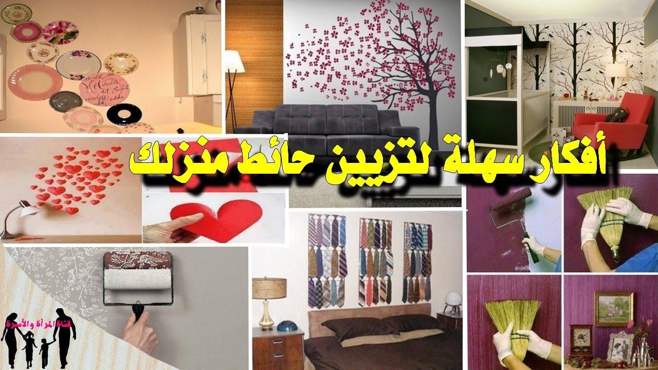 صوره تزيين المنزل , افكار جديدة ومميزة لتزيين البيت