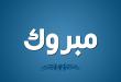 بالصور صور مبروك , كلمه مبروك والتهنئه 3322 4 110x75
